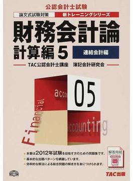 財務会計論 2012年試験対策計算編5 連結会計編