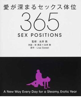 愛が深まるセックス体位365