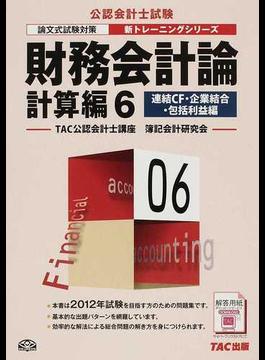 財務会計論 2012年試験対策計算編6 連結CF・企業結合・包括利益編