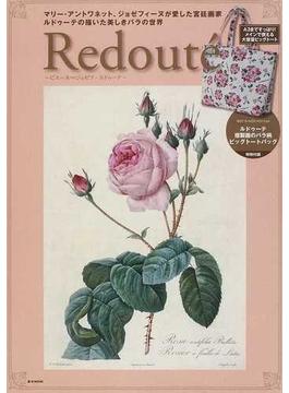 Redouté マリー・アントワネット、ジョゼフィーヌが愛した宮廷画家ルドゥーテの描いた美しきバラの世界(e‐MOOK)