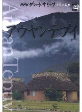 NHKグレートサミッツ世界の名峰 7 アウヤンテプイ
