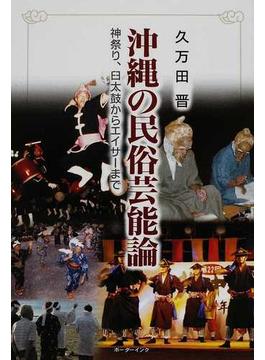 沖縄の民俗芸能論 神祭り、臼太鼓からエイサーまで