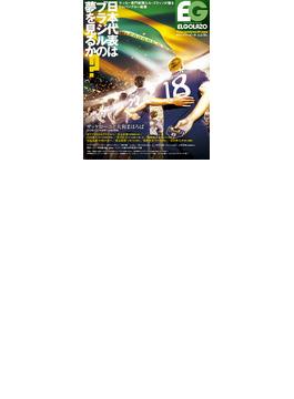 季刊エルゴラ 2011年夏号