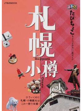 るるぶたびちょこ札幌小樽 小さいくせに札幌・小樽観光はこの一冊で完璧! 2011(JTBのMOOK)