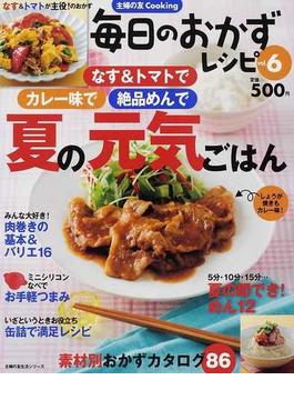 毎日のおかずレシピ vol.6 なす&トマトでカレー味で絶品めんで夏の元気ごはん(主婦の友生活シリーズ)