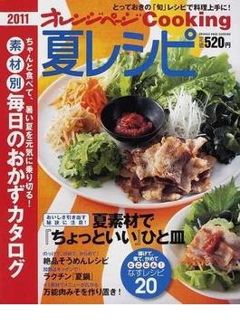 夏レシピ とっておきの「旬」レシピで料理上手に! 2011