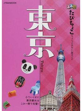 るるぶたびちょこ東京 小さいくせに東京観光はこの一冊で完璧! 2011(JTBのMOOK)