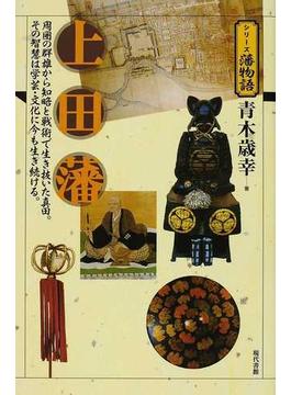 上田藩 周囲の群雄から知略と戦術で生き抜いた真田。その智慧は学芸・文化に今も生き続ける。