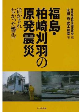福島・柏崎刈羽の原発震災 活かされなかった警告