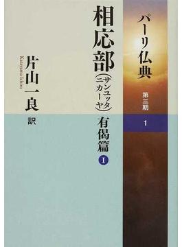 パーリ仏典 第3期1 相応部(サンユッタニカーヤ)有偈篇 1