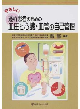 やさしい透析患者のための血圧と心臓・血管の自己管理