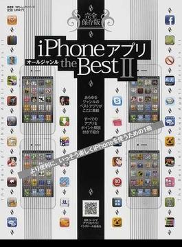 iPhoneアプリオールジャンルthe Best 完全保存版 2(100%ムックシリーズ)