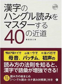 漢字のハングル読みをマスターする40の近道