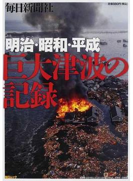巨大津波の記録 明治・昭和・平成(毎日ムック)