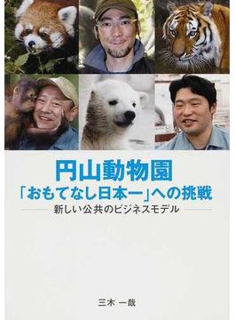円山動物園「おもてなし日本一」への挑戦 新しい公共のビジネスモデル