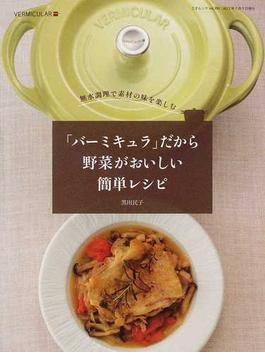 「バーミキュラ」だから野菜がおいしい簡単レシピ 無水調理で素材の味を楽しむ(三才ムック)