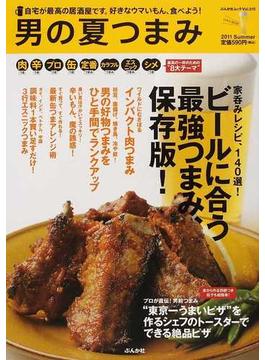 男の夏つまみ 2011Summer ビールに合う最強つまみ、保存版!