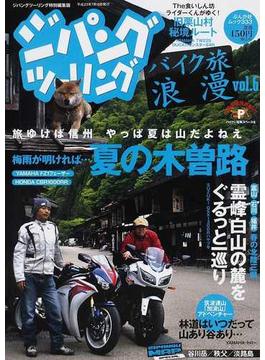 ジパングツーリング バイク旅浪漫 vol.6 梅雨が明ければ…夏の木曽路
