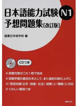 日本語能力試験N1予想問題集 改訂版