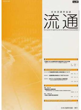 流通 日本流通学会誌 No.28