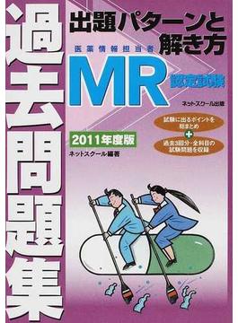 MR認定試験過去問題集出題パターンと解き方 医薬情報担当者 2011年度版