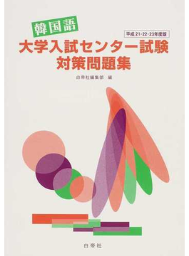 韓国語大学入試センター試験対策問題集 平成21・22・23年度版