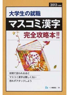 大学生の就職マスコミ漢字 2013年度版