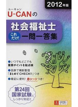 U−CANの社会福祉士これだけ!一問一答集 2012年版