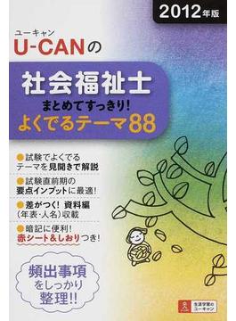 U−CANの社会福祉士まとめてすっきり!よくでるテーマ88 2012年版