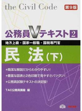 民法 地方上級・国家一般職・国税専門官 2011第9版下