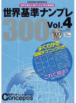 世界基準ナンプレ300 よくわかる図解テク付き! Vol.4