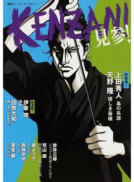KENZAN! vol.15(2011.7)