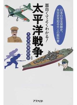 面白くてよくわかる!太平洋戦争 日本の安全保障史、外交史を知る大人の教科書