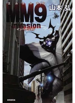 MM9 2 invasion