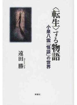 〈転生〉する物語 小泉八雲「怪談」の世界