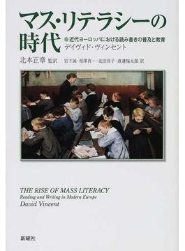 マス・リテラシーの時代 近代ヨーロッパにおける読み書きの普及と教育