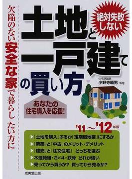 絶対失敗しない土地と一戸建ての買い方 欠陥のない安全な家で暮らしたい方に '11〜'12年版