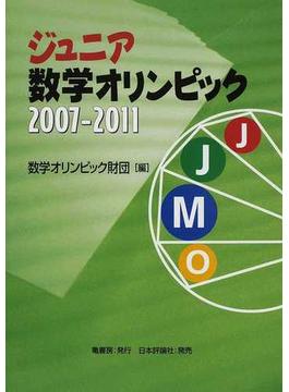 ジュニア数学オリンピック 2007-2011