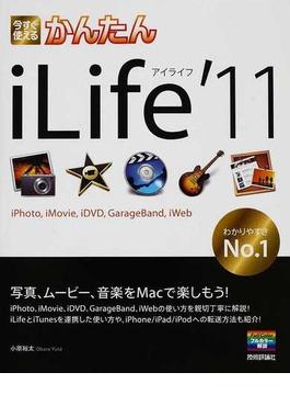 今すぐ使えるかんたんiLife '11 iPhoto,iMovie,iDVD,GarageBand,iWeb
