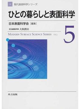 現代表面科学シリーズ 5 ひとの暮らしと表面科学