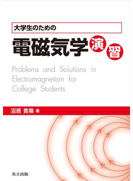 大学生のための電磁気学演習