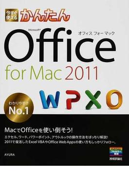 今すぐ使えるかんたんOffice for Mac 2011 WPXO