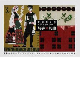 切手×刺繡 下田直子のステッチ・ワーク 素敵な切手からイメージをふくらませて…楽しく刺せる小さい図案