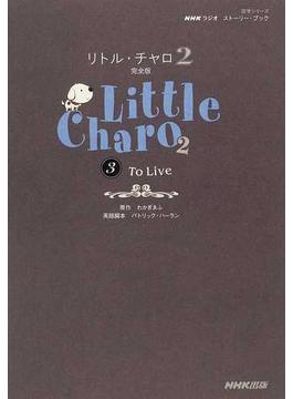 リトル・チャロ2 完全版 NHKラジオストーリー・ブック 3 To Live