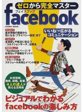 ゼロから完全マスターfacebook(COSMIC MOOK)