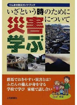 いざという時のために災害について学ぶ ぐんまの防災ガイドブック