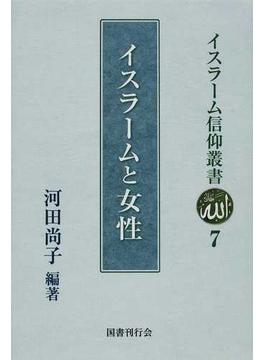 イスラーム信仰叢書 7 イスラームと女性