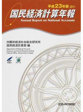 国民経済計算年報 平成23年版