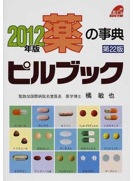 ピルブック 薬の事典 2012年版