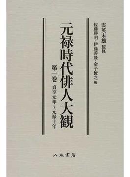 元禄時代俳人大観 第1巻 貞享元年〜元禄10年